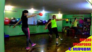 Жиросжигающая кардио тренировка на все тело с мячом Похудение Fitness Fusion