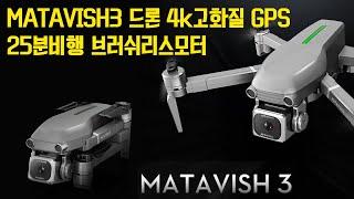 입문자용 드론 추천 MATAVISH3 드론 4k고화질 GPS 호버링 25분비행 브러쉬리스 모터 Drone