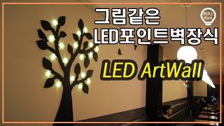 LED벽장식 / LED포인트벽지 / 제작과정 / 카페벽…