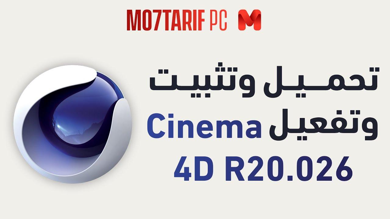 تحميل برنامج Cinema 4D Studio R20 + التفعيل مدى الحياة 2019 | عملاق برامج الـ 3D | الإصدار R20.026