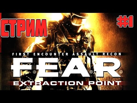 F.E.A.R. Extraction Point Точка...