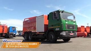 ТД ''Будшляхмаш'': Комунальний комбінований автомобіль КО-503ІВК - 16
