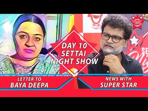 News with Superstar | Letter To Baya Deepa | Day 10 | Settai Night Show | Smile Settai