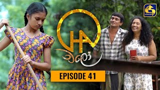 Chalo    Episode 41    චලෝ      07th September 2021 Thumbnail