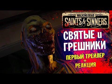 Ходячие мертвецы: Святые и Грешники - Первый трейлер на русском + Реакция