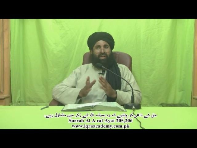Dai e Haq ko Chahye ke Wo hamesha Allah ke Zikr me Mashghool Rahe  Surrah Al A raf Ayat 105,106