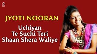 Nooran Sisters | Uchiyan Te Suchi Teri Shaan Shera Waliye | Mata Bhajans | Bhakti Sansaar