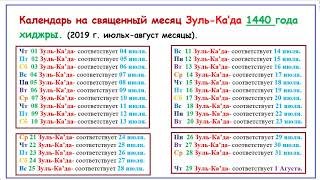 Календарь на священный месяц Зуль-Ка'да 1440 года хиджры. (2019 г. июль-август месяцы).