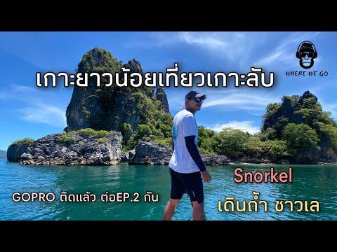EP.2เกาะยาวน้อยเที่ยวเกาะลับ#เกาะยาวน้อย#พังงา#phangnga#Thailand#เกาะลับ#ท่องเที่ยว