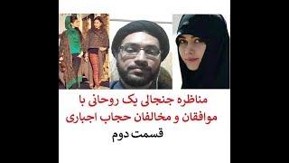 مباحثه جنجالی یک روحانی با موافقان و مخالفان حجاب اجباری و مشکلات بانوان در ایران (قسمت دوم)