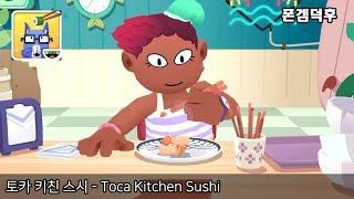 토카 키친 스시 - Toca Kitchen Sushi
