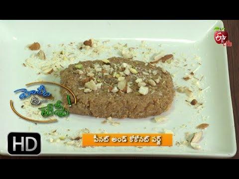 Healthy & Tasty | Peanut and Coconut Fudge | 10th April2018 | హెల్దీ & టేస్టీ