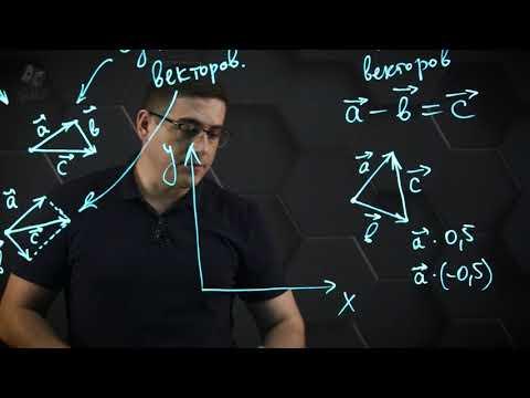 Векторы и действия над ними видеоурок