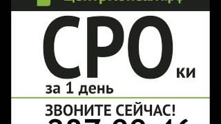 сро в перми(, 2013-10-31T09:14:45.000Z)