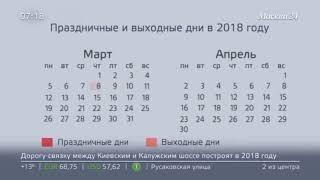 видео Праздничные и выходные дни в мае 2018 года в России