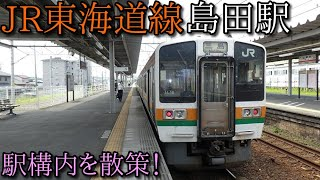 JR東海道本線、島田駅構内を散策! (Japan Walking around  Shimada Station)