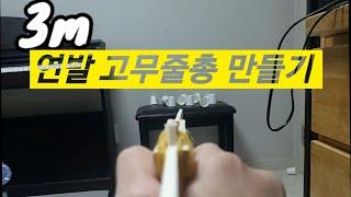 초강력 3연발 고무줄총 만들기