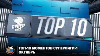 ТОП-10 моментов Суперлиги-1 / Октябрь