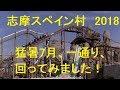 志摩スペイン村 2018 パルケエスパーニャ Japan Travel