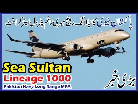 Sea Sultan Of Pakistan Navy, Lineage 1000E. PN Revealed Its New Long Range Maritime Patrol Aircraft.