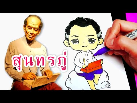 วาด : สุนทรภู่ การ์ตูน★วันสุนทรภู่1★ Sunthorn Phu Day สอนวาดการ์ตูน ★ Tutorial For Beginner