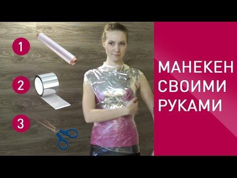 Как сделать манекен своими руками в домашних условиях