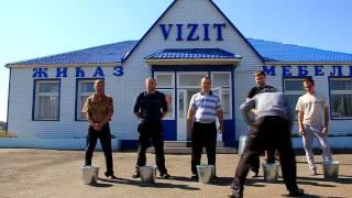 Тайынша Ice Bucket Challenge (VIZIT)