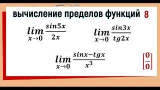 33. Вычисление пределов функций. Первый замечательный предел