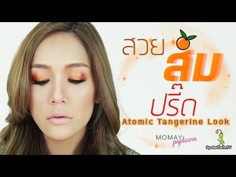 โมเมพาเพลิน : สวยส้มปรี๊ด | Momay Paplern : Atomic Orange Look