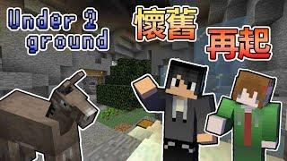 【Minecraft】懷舊生存再起,我們被關在地底了!?underground 2 凜冬將至 Feat.醬油 我的世界【熊貓團團】