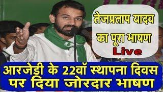 Rjd के 22वे स्थापना दिवस पर Tej Pratap Yadav का पूरा भाषण सुने Live Patna