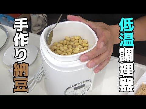 菌を増殖させろ!納豆を手作りしてみた。