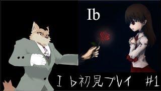 【初見さん歓迎】外交官の美術鑑賞 #1【Ib初見プレイ】