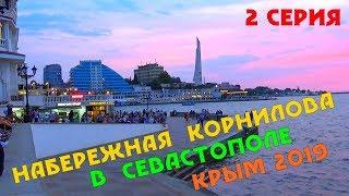 2 серия Набережная  адмирала Корнилова в Севастополе   Крым 2019
