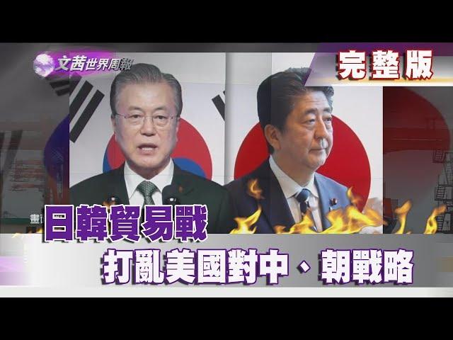 【完整版】2019.07.20《文茜世界周報-亞洲版》日韓貿易戰 打亂美國對中、朝戰略|Sisy's World News
