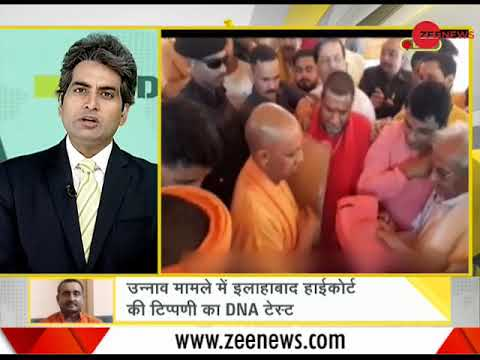 DNA: Analysis on Allahabad High Court's comment in Unnao rape case