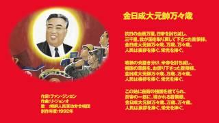 【北朝鮮の歌】金日成大元帥万々歳