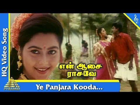 Ye Panjara Kooda Video Song | En Aasai Rasave Movie Songs |Sivaji|Radika| Murali| Roja|Pyramid Music