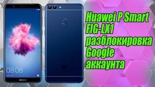 Huawei P Smart FIG LX1 разблокировка Google аккаунта.  Самый новый способ.
