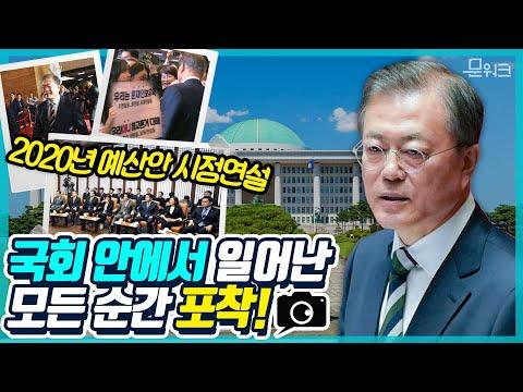 문 대통령 2020년도 예산안 시정연..