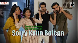 SIT | SORRY KAUN BOLEGA| S2E15 | Comedy | Husband Wife | Couple Fight