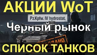 АКЦИИ WoT: Черный рынок. СПИСОК ВСЕХ ТАНКОВ!!! Pz.Kpfw. IV hydrostat НЕ УСПЕЛ ((
