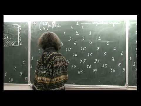 3 - Треугольник Паскаля. Числа сочетаний
