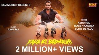 धमाकेदार Entry Bobby Kataria With Ashu Raj # New Haryanvi Song 2017 #Badmashi Song