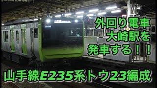 山手線E235系トウ23編成 外回り電車 大崎駅を発車する!! 2018/09/19
