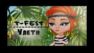 T-Fest - Улети    Клип    Аватария