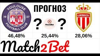 Тулуза Монако Франция Лига 1 Прогноз На Футбол Сегодня 04 12 19