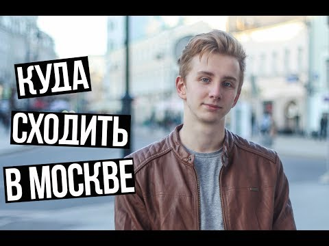 Смотреть КУДА СХОДИТЬ В МОСКВЕ 2 / ГДЕ СДЕЛАТЬ КРУТЫЕ ФОТО / ИНТЕРЕСНЫЕ МЕСТА онлайн