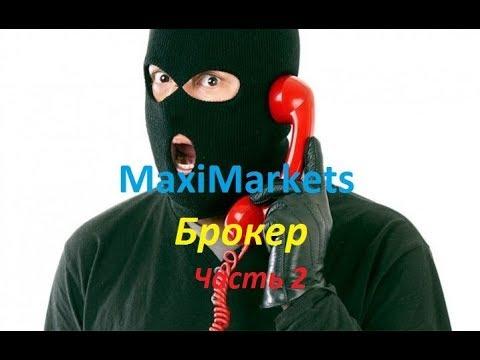 MaxiMarkets видео отзыв