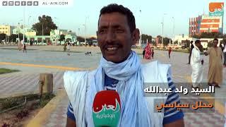 الموريتانيون يشيدون بالتناوب السلمي على السلطة في بلادهم